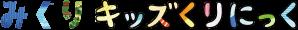 お知らせ│世田谷区二子玉川・上野毛の小児クリニック みくりキッズくりにっく